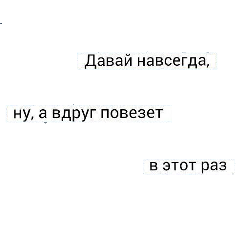 текст freetoedit